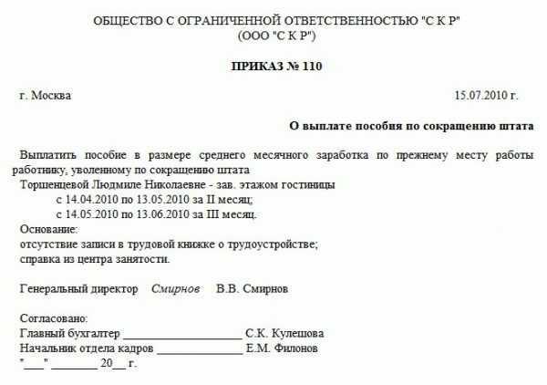 Образец приказа о выплате пособия