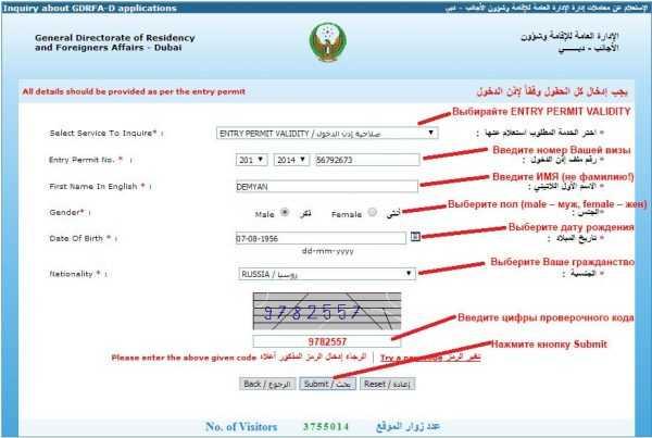 Онлайн заявка на получение визы в Дубай и ОАЭ