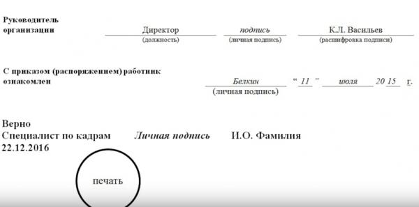 Образец верификации копии документа