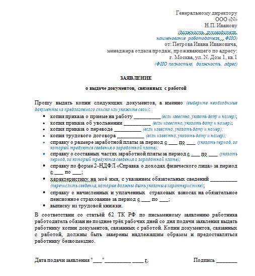 Образец заявления на выдачу документов, связанных с работой