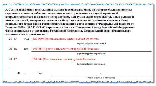 Образец заполнения формы 182н, раздел №3