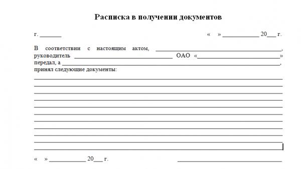 Бланк расписки в получении документов