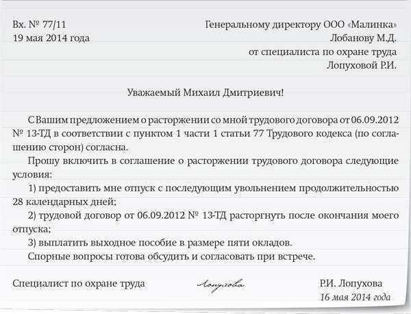 Заявление своих требований при увольнении со соглашению