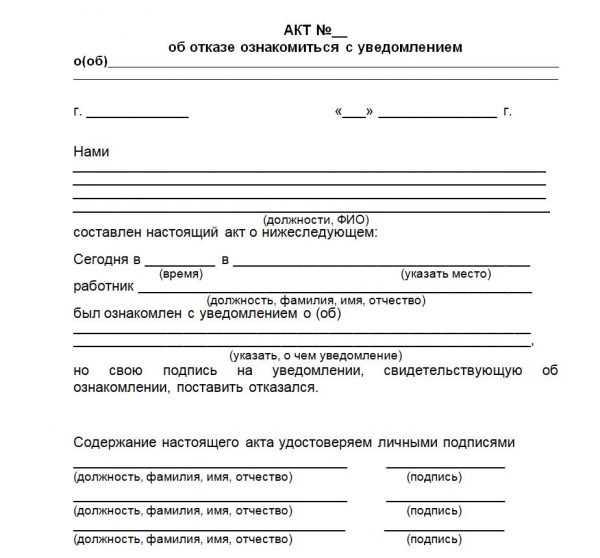 Бланк для заполнения акта отказа работника от ознакомления с уведомлением