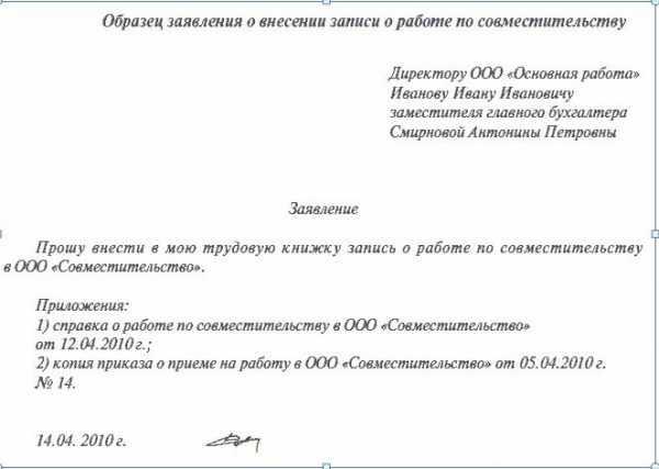 Образец заявления совместителя с просьбой о внесении записи в трудовую книжку