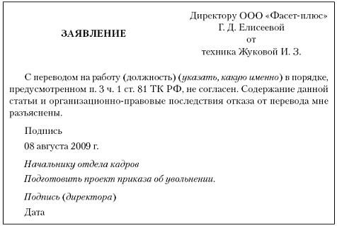 Заявление-отказ от перевода (пример)