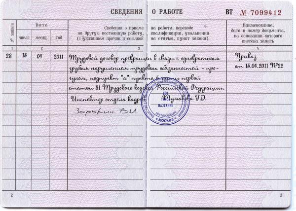 Разворот трудовой книжки с указанием статьи ТК РФ (прогул)