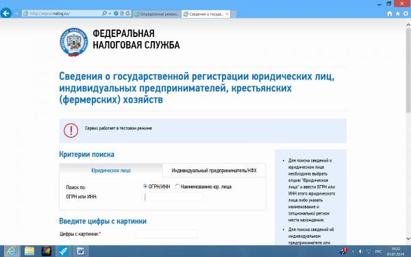 Скриншот сайта ФНС: сведения о государственной регистрации юридических лиц, индивидуальных предпринимателей, крестьянских (фермерских) хозяйств