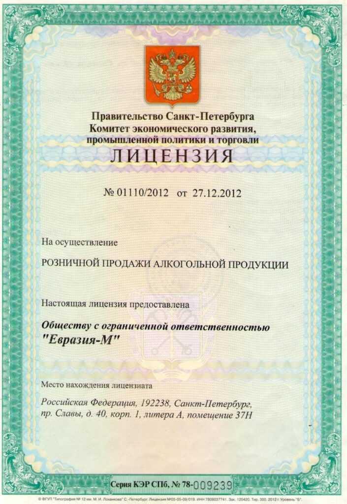 Лицензирование видов деятельности при регистрации ип 1с бухгалтерия 8.3 форум