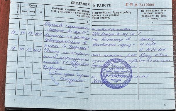 Образец записи об увольнении в трудовой книжке