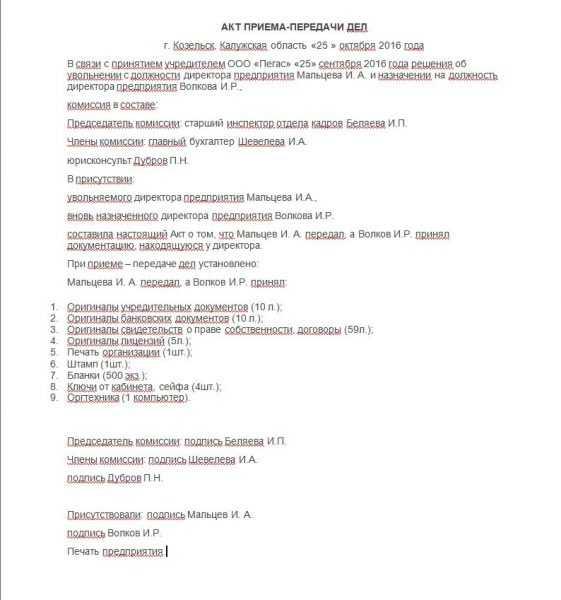Образец Акта приёма-предачи дел генеральным директором при увольнении