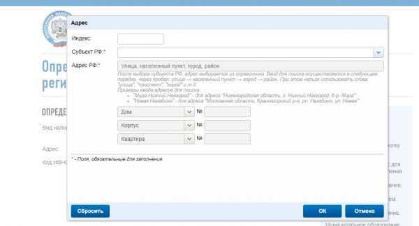 Форма для ввода адреса при поиске реквизитов налоговой на сайте ФНС