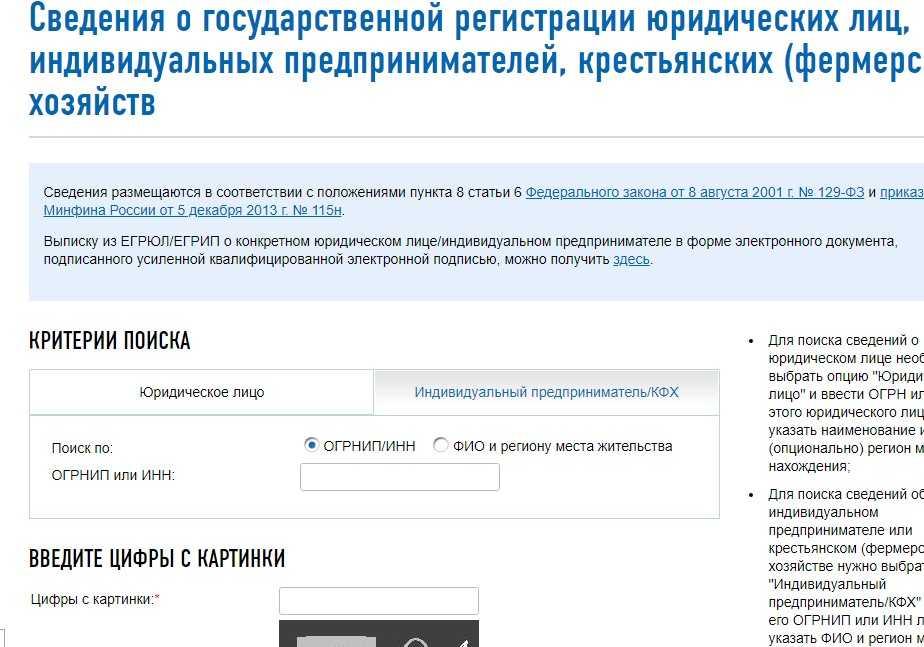 Узнать адрес регистрации ип по огрн договор на оказание регистрация ооо