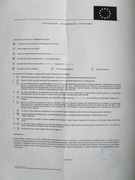 Письмо с разъяснением причины отказа в шенгенской визе