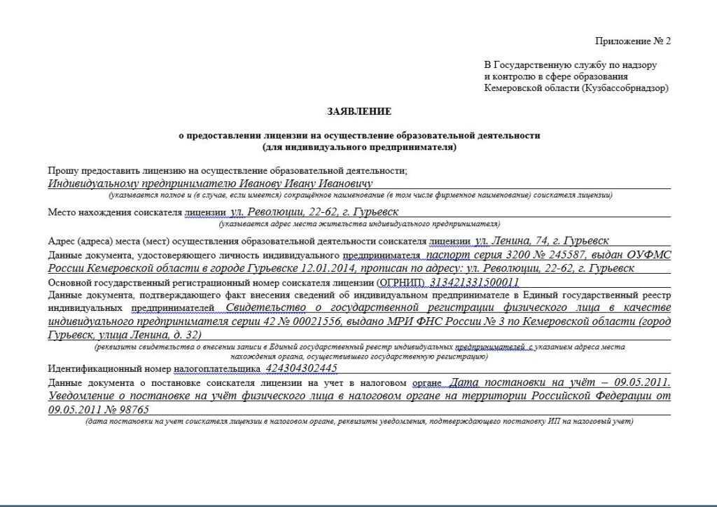 Регистрация ип получение лицензии на фарм деятельность корректирующая декларация по ндфл 2019