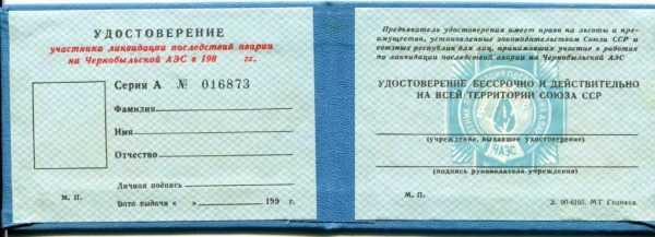Образец удостоверения чернобыльца