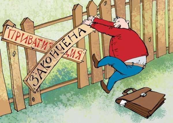 Надпись на заборе «приватизация закончена» и мужчина в схематичном изображении