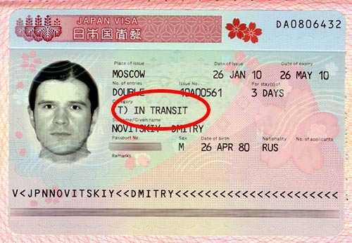Японская транзитная виза