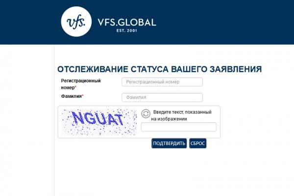 Скриншот страницы для проверки готовности визы