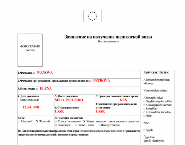 Анкета на шенгенскую визу, п. 1–10