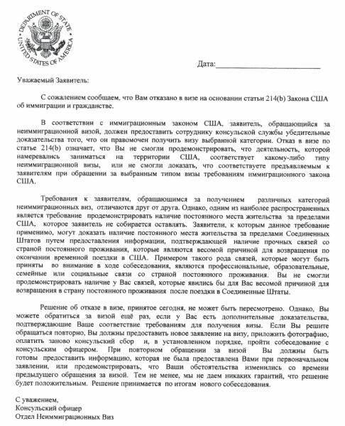 Письмо с отказом в визе США