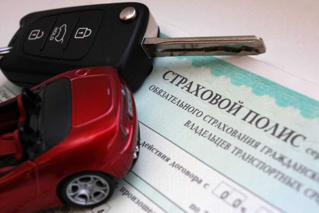 Страховка ОСАГО в Российской Федерации