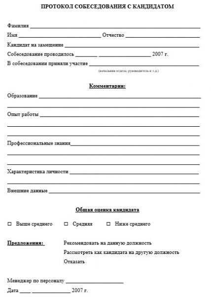 Образец бланка протокола собеседования