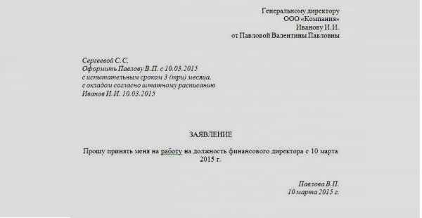 Пример резолюции на заявлении о приёме на работу