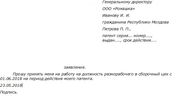 Пример заявления о приёме на работу иностранца