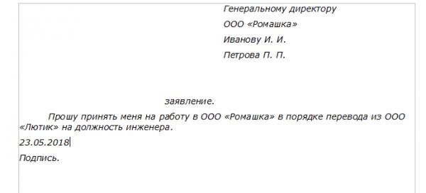 Пример заявления о приёме на работу переводом