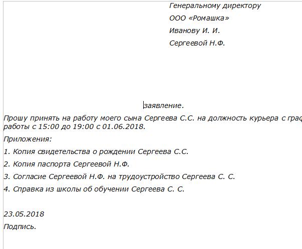 Заявление о приеме на работу уборщицы