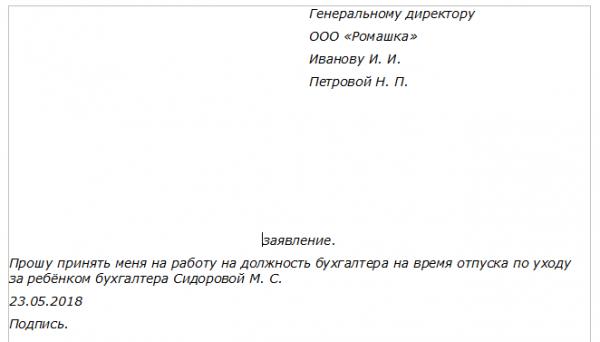 Пример заявления о приёме на временную работу