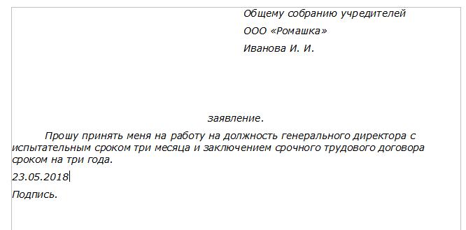 Образец приказа о приеме на постоянную работу с временной