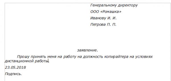 Заявление о приёме дистанционного работника