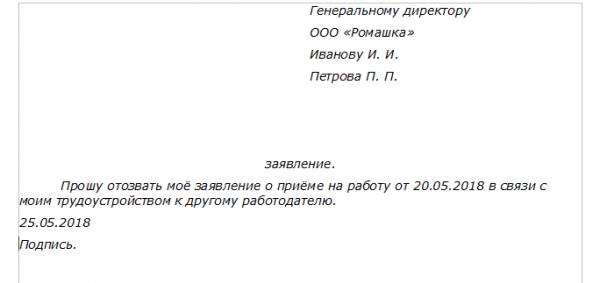 Пример заявления об отзыве заявления о приёме на работу