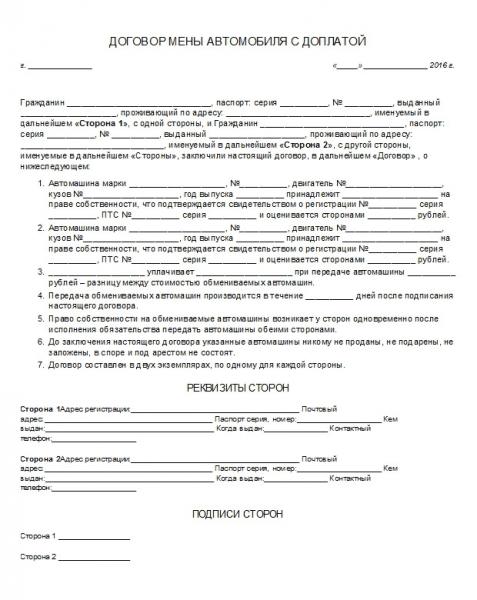 Договор мены автотранспорта с доплатой