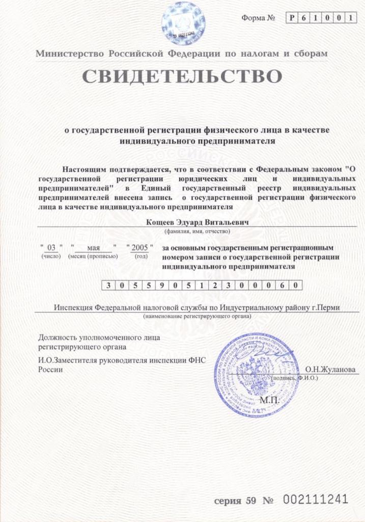Документы для регистрации кассового аппарата ип цены на бухгалтерское обслуживание в ростове на дону