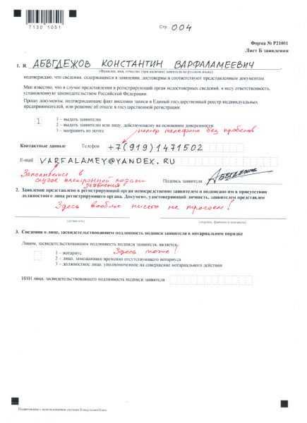 Ип работодатель регистрации в ифнс сроки регистрация кассового аппарата ип на усн