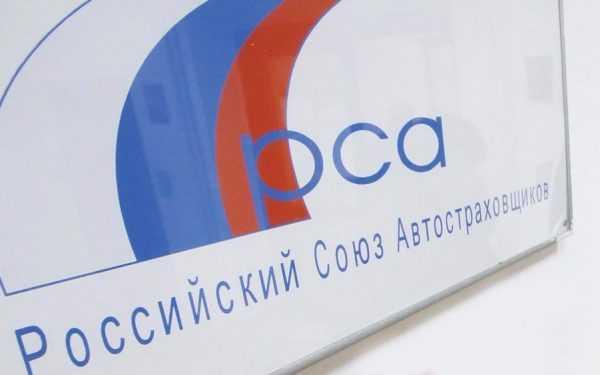 Российский Союз Автостраховщиков, вывеска