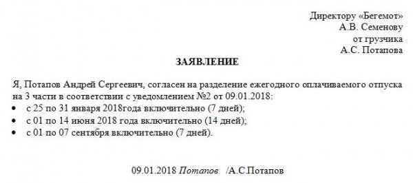 Образец заявления о согласии на разделение оплачиваемого отпуска