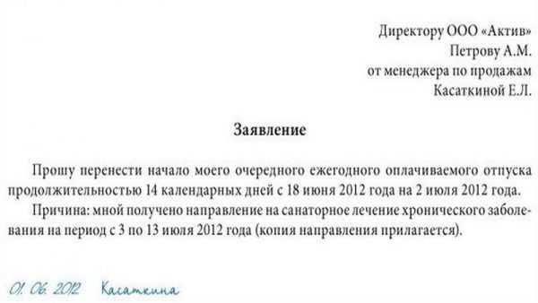 Пример заявления о внесении изменений в график отпусков