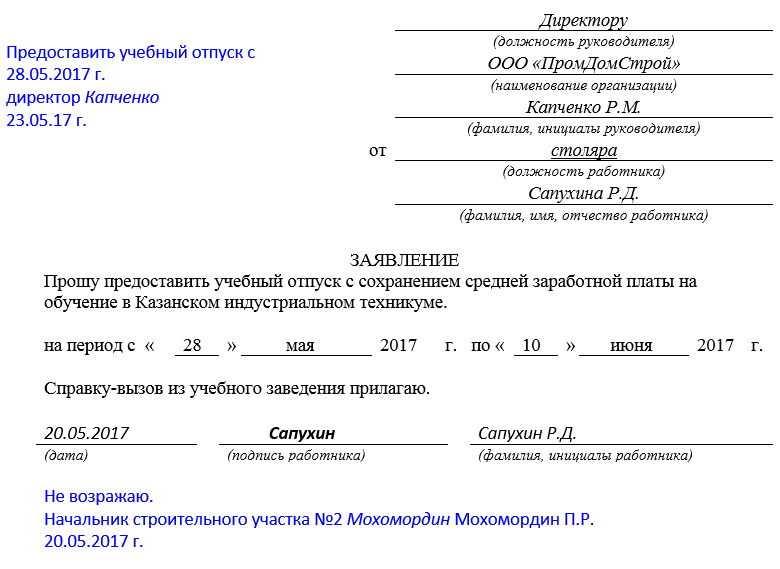 Заявление на отпуск подпись руководителя