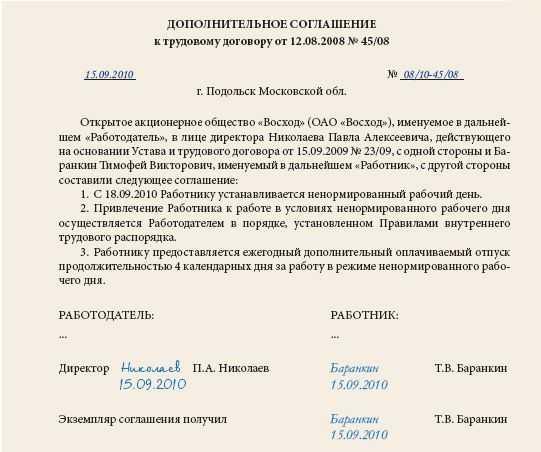Образец дополнительного соглашения о введении ненормированного рабочего дня