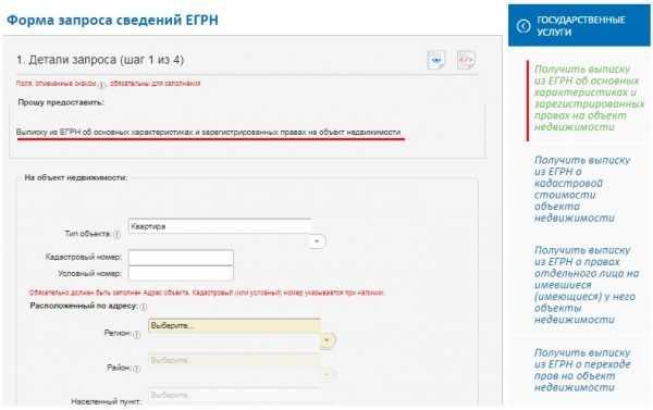 Форма получения выписки из ЕГРН на сайте Росреестра