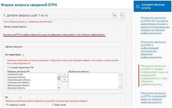 Получение выписки из ЕГРН на сайте Росреестра