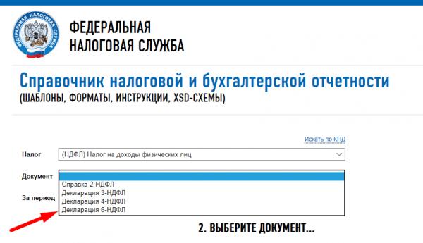 Скрин страницы «Справочник налоговой и бухгалтерской отчётности», второй шаг