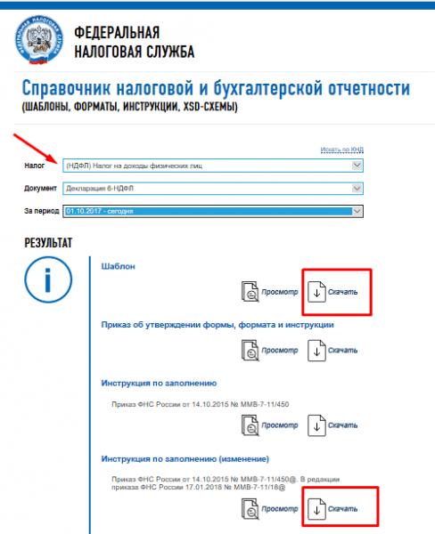 Скрин страницы «Справочник налоговой и бухгалтерской отчётности», третий шаг