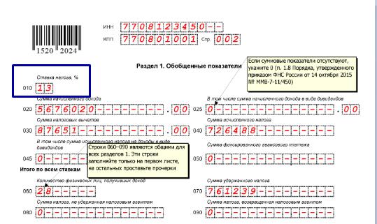 Верхняя часть, Раздел 1 формы 6-НДФЛ с указанием ставки 13%