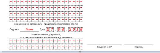 Нижняя часть Титульного листа с указанием даты