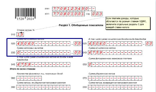 Верхняя часть, Раздел 1 формы 6-НДФЛ с указанием написания сумм с копейками